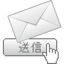 お問い合わせフォームより「見積り書依頼」の項目をチェックして送信