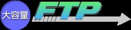 ホームページ 熊谷市 スマートフォン ワードプレス ジェイスタッフの大容量FTPファイル転送専用サーバ